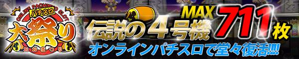 オンラインカジノに大祭り堂々復活!!