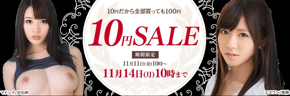 10円SALEキャンペーン