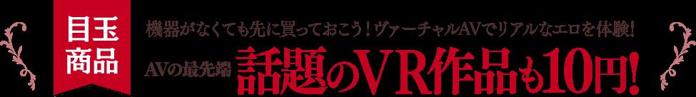話題のVR作品も10円!!