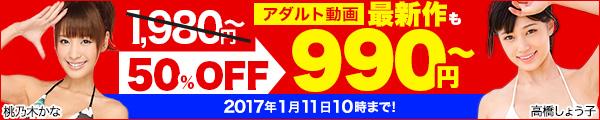 50%OFFSALEキャンペーン