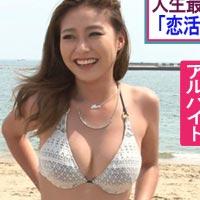 「セフ活必須アプリ」淫乱女子大生サークル利用者急増!!!!!お前ら知らんの??Www